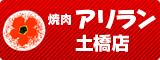 焼肉アリラン土橋店